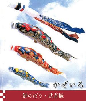 鯉のぼり・武者幟